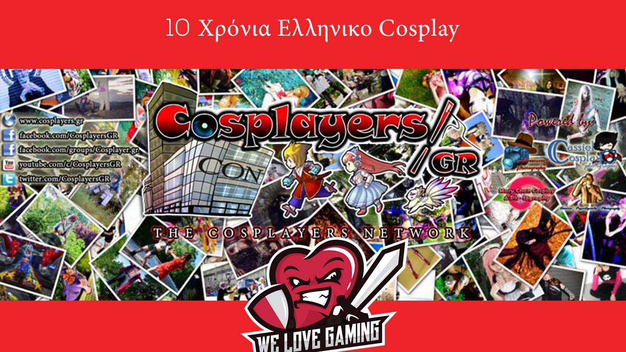 10 Χρόνια Cosplay στην Ελλάδα και 1 χρόνος Cosplayers GR! Μεγάλη συνεντεύξη με τους διαχειριστές!