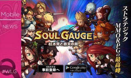 Διαθέσιμο από χθές το Soul Gauge!