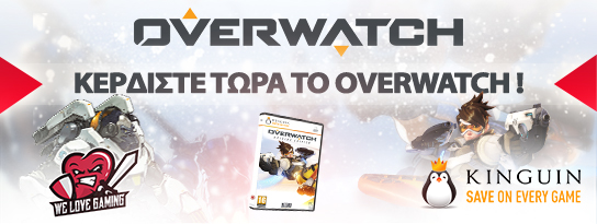 *GIVEAWAY* Overwatch σε συνεργασία με το Kinguin GR!