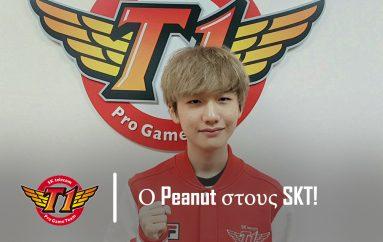 Ο Peanut και επίσημα στους SKT!