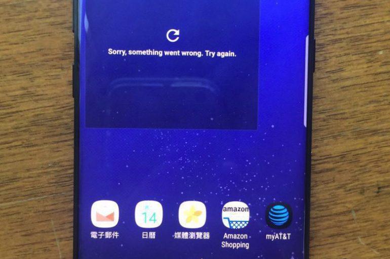 Samsung Galaxy S8 και S8+
