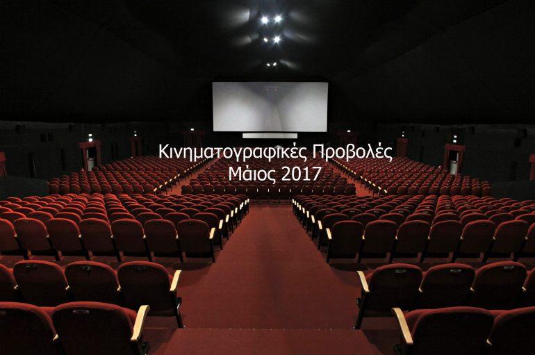 Κινηματογραφικές Προβολές – Μάιος 2017